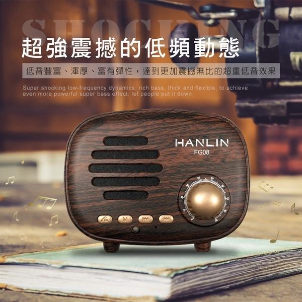 強強滾 SuperB 藍牙復古小音箱 藍芽喇叭 床頭音響 隨身造型擴音機收音機