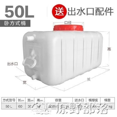 儲水桶 食品級大號塑料桶臥式儲水桶長方形100L水桶帶蓋300L水塔水箱 原野部落