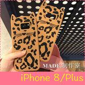 【萌萌噠】iPhone 8 / 8Plus  創意可愛俏皮款 豹紋貓咪保護殼 全包邊矽膠軟殼 手機殼 手機套 外殼