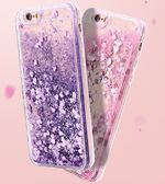 24H   手機殼愛心流沙殼二合一蘋果iphone 6s i6 i6s 防摔帶掛繩孔防摔保護套夢幻