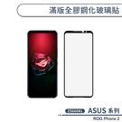 ASUS ROG Phone 2 ZS660KL 滿版全膠鋼化玻璃貼 保護貼 鋼化膜 9H鋼化玻璃 螢幕貼 H06X7