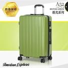 終身保修 American Explorer 美國探險家 登機箱 行李箱 20吋  雙輪靜音輪 A52 硬殼 TSA密碼鎖