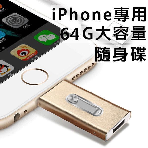 【SZ】iphone 隨身碟 64G容量 手機電腦兩用 隨插即用 六色可選