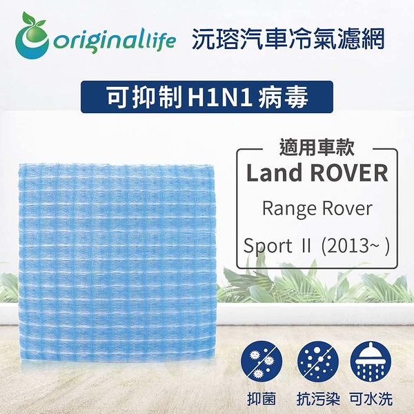 適用Land ROVER Range Rover Sport Ⅱ (2013年~) 【Original Life】 長效可水洗 車用冷氣空氣淨化濾網