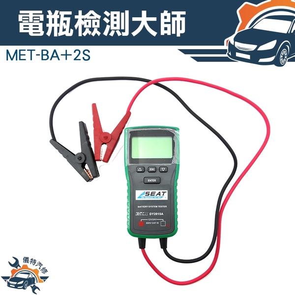 電瓶檢測大師 通用所有車種 電瓶量測 送電表 發電機效能 MET-BA+2S 免CCA演算法 電瓶冷啟動測量