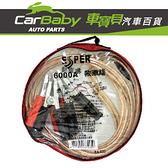 【車寶貝推薦】《ESPER》 6000A 汽車電源急救線(救車線)