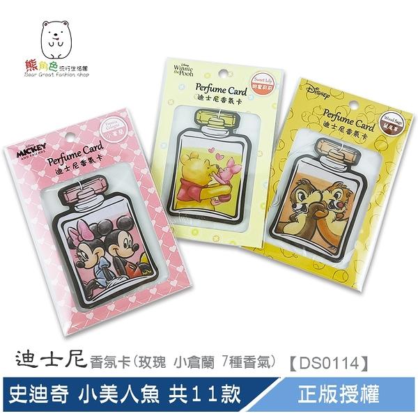迪士尼 香氛卡 奇蒂 史迪奇 愛麗絲 長髮公主 瑪麗貓 小飛象 【DS0114】 熊角色流行生活館