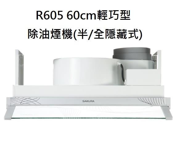 【歐雅系統家具】櫻花 SAKURA R605 60cm輕巧型除油煙機(半/全隱藏式)