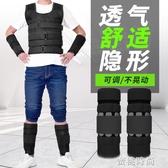 沙袋綁腿鉛塊負重跑步訓練隱形可調運動男女學生裝備沙包超薄背心『蜜桃時尚』