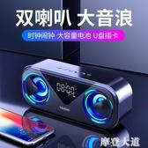 H9藍芽音箱無線家用手機迷你藍芽小音響超重低音炮3D環繞大音量雙喇叭『摩登大道』