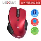 [藍牙滑鼠] LEXMA B500R_紅色 藍光技術 無線滑鼠 PC滑鼠 電腦滑鼠【迪特軍】