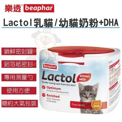 『寵喵樂旗艦店』荷蘭樂透beaphar《Lactol乳貓/幼貓奶粉+DHA》250g