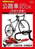 (二手書)公路車全能技術BOOK-改裝升級篇