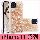 【萌萌噠】iPhone 11 Pro Max 新款創意閃粉 愛心流沙保護殼 iPhone11 全包四角加厚防摔軟殼 手機殼