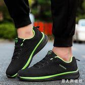 中大尺碼運動男鞋夏季透氣跑步鞋飛織網面休閒防滑訓練鞋 DR28112【男人與流行】