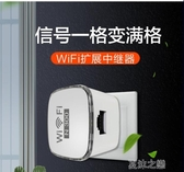 WiFi放大器-樂光WiFi信號擴大器wife增強器擴展家用路由網絡放大器迷你接收器 夏沫之戀