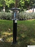 戶外滅蚊燈庭院花園防蚊燈室外別墅殺蟲燈防水大號電擊式驅蚊神器 夏季新品 YTL