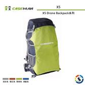 【Caseman卡斯曼】空拍機攝影背包系列 X5