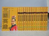 【書寶二手書T5/一般小說_MMI】三國英雄傳_1~16冊合售_吉川英治