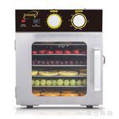 220V 干果機食物脫水風干機家用不銹鋼小型水果蔬菜肉類食品烘干機 aj7405『黑色妹妹』