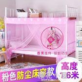 大學生宿舍寢室上鋪下鋪蚊帳1.2米單人床文帳拉鍊紋帳子1.5m家用QM『櫻花小屋』