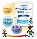 雀巢 兒童佳易得水解胜肽均衡營養配方400g/瓶X12瓶(箱購價)