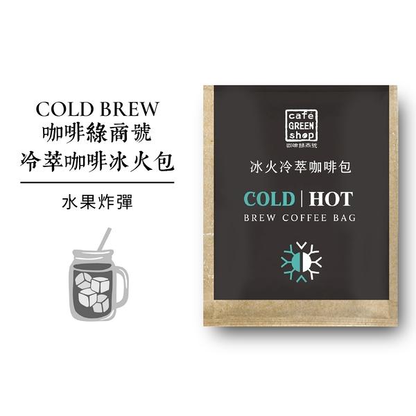 冷萃冰火包COLD BREW-水果炸彈(1入) |咖啡綠商號