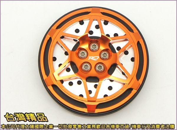 A4795010532  台灣機車精品 JNM六芒星油箱蓋 光陽車系橘款不挑隨機出貨單入(現貨+預購)   外蓋 飾蓋