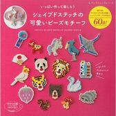 佩奧特編織製作可愛造型串珠作品60款