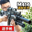 M416軟彈槍 電動連發m4突擊步搶絕地吃雞求生全套男孩 兒童玩具槍快速出貨