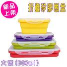 伸縮食品級折疊矽膠飯盒 午餐盒 便當盒 (大) 800ml (顏色隨機)