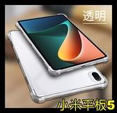 【萌萌噠】Xiaomi 小米 Pad 5 (11吋) 小米平板5 還原真機 柔軟輕薄款 全包四角加厚透明矽膠軟殼