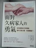 【書寶二手書T3/心靈成長_JOL】面對久病家人的勇氣_貝瑞.雅各布