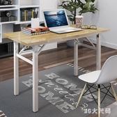 折疊桌子擺攤小方桌長條桌簡易餐桌家用長方形書桌地推租房便攜式 QQ29667『MG大尺碼』