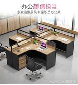 辦公桌 辦公桌簡約現代辦公家具46人位屏風卡座隔斷員工職員辦公桌椅組合 莫妮卡小屋YXS
