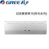 舊換新最高補助3000元GREE格力10-12坪時尚冷專變頻分離式一對一冷氣GSE-63CO/GSE-63CI含基本安裝