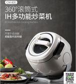 自動炒菜機 家用多功能滾筒式機器人炒菜機 智慧爆炒自動攪拌懶人炒菜鍋6升 MKS薇薇
