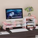 電腦顯示器增高架護頸台式電腦屏幕支架桌面...
