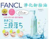 FANCL 芳珂 新淨化卸妝油 卸妝蜜 卸妝凝露 卸妝綿 卸妝乳 肥皂 日本 洗淨 潔淨 乾淨 清潔 化妝品