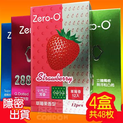 不二 零零ZERO-O 保險套 優惠組合(四款共48入)康登保險套商城