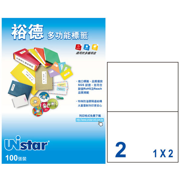 裕德 編號(52) US4282 多功能白色標籤2格(210x148mm)  100入/盒