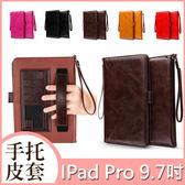 IPad Pro 9.7吋 手拿 平板皮套 皮套 商務手拿 手托 插卡 智能休眠 皮革全包覆 Pro 9.7 保護套 平板套