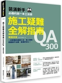 施工疑難全解指南300QA【暢銷改版】:一定要懂的基礎工法、監工驗收,照著...【城邦讀書花園】