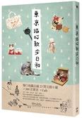 (二手書)東京貓町散步日和:慢行地鐵沿線23間文創小舖X300款雜貨XCafe