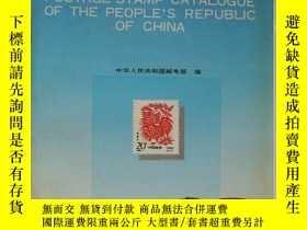 二手書博民逛書店罕見中華人民共和國郵票目錄(1993年)銅板全綵印2678 中華
