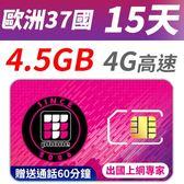 【TPHONE上網專家】歐洲 37國 15天無限上網 前面 4.5GB 支援高速 贈送通話60分鐘