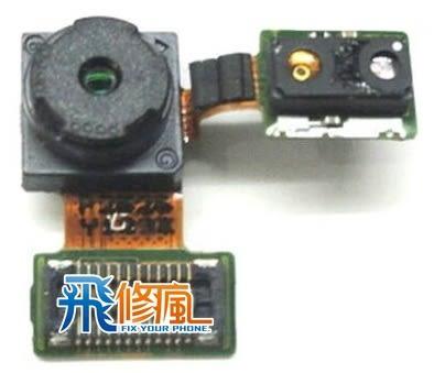 【妃凡】台南手機 現場維修 三星 S2 I9200 前鏡頭感光排線 無法對焦 無法開起相機