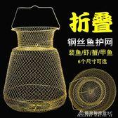 鋼絲折疊魚簍鋼絲蝦婁魚護 防掛漁網兜 野釣便攜裝螃蟹小魚護 酷斯特數位3c YXS