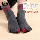 瑪榭 乾爽C款條紋 五趾襪/長襪/男襪-顏色隨機 MS-21483