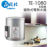 【有燈氏】莊頭北儲熱式8 加侖電熱水器直掛不鏽鋼220V 6kW 【TE 1080 】